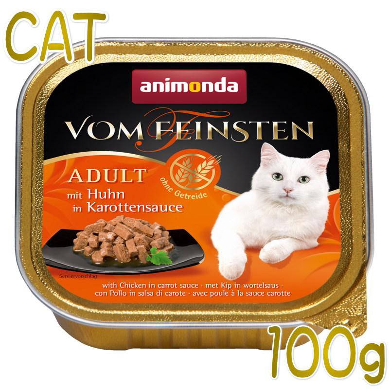 画像1: 最短賞味2020.12・アニモンダ 猫用 フォムファインステン ディッシュwithソース(鶏・キャロットソース)100g 83362 成猫用 アダルト キャット ウェット ANIMONDA 正規品 (1)