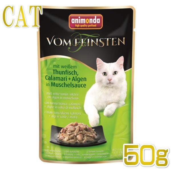 画像1: 最短賞味2020.8・アニモンダ 猫用 フォムファインステン パウチ(ホワイトツナ・イカ・藻類・ムール貝ソース)50g 83688 成猫用 アダルト キャット ウェット ANIMONDA 正規品 (1)