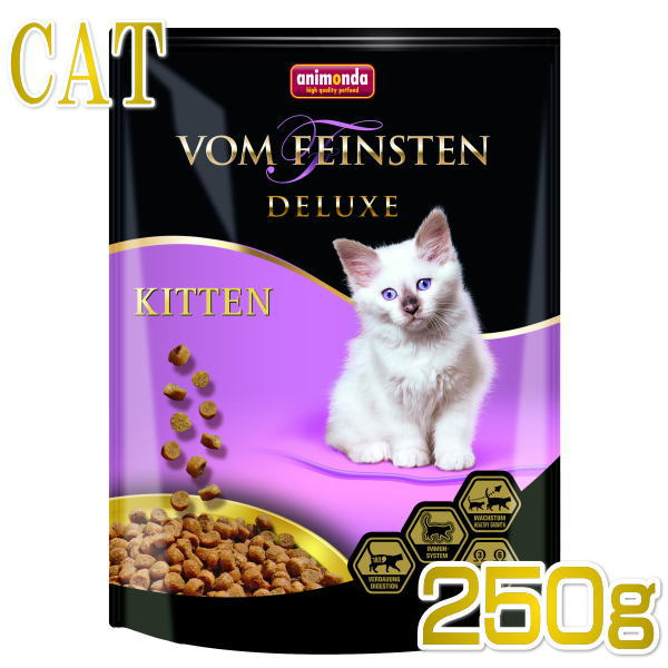 画像1: 最短賞味2020.11.19・アニモンダ 子猫用 フォムファインステン デラックス キトンドライ 250g 83750 仔猫用ドライフード キャットフード ANIMONDA 正規品 (1)