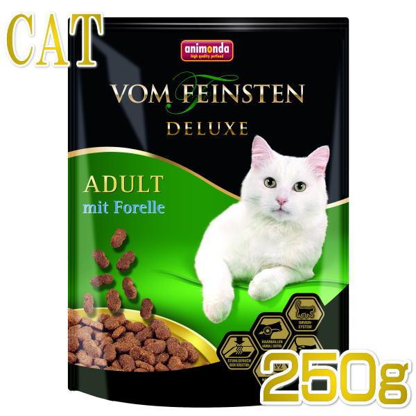 画像1: 最短賞味2021.3.4・アニモンダ 猫用 フォムファインステン デラックス トラウト(鱒)ミックス 250g 83769 成猫用 ドライフード キャットフード ANIMONDA 正規品 (1)