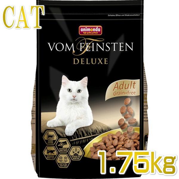 画像1: 最短賞味2021.6.14・アニモンダ 猫 フォムファインステン デラックス グレインフリー 1.75kg 83779成猫用ドライ キャットフードANIMONDA正規品 (1)