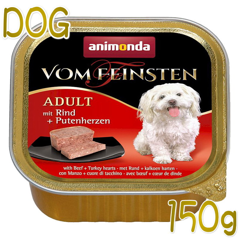 画像1: 最短賞味2021.12・アニモンダ 犬 フォムファインステン アダルト(牛肉・豚肉・七面鳥の心臓)150g 82612成犬用ドッグフードANIMONDA正規品 (1)