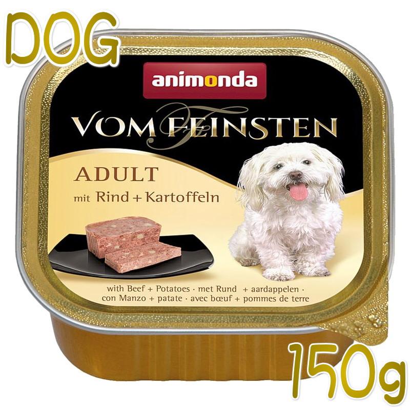画像1: 最短賞味2022.3・アニモンダ 犬 フォムファインステン アダルト(牛肉・豚肉・ポテト)150g 82615成犬用ウェット ドッグフードANIMONDA正規品 (1)