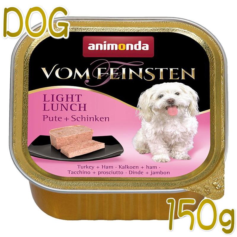 画像1: 最短賞味2021.9・アニモンダ 犬用 フォムファインステン ライトランチ(七面鳥・ハム) 150g 82619肥満犬用ドッグフード ウェットANIMONDA正規品 (1)