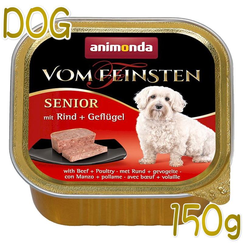 画像1: 最短賞味2021.8・アニモンダ 高齢犬用 フォムファインステン シニア(牛肉・豚肉・鳥肉) 150g 82622ドッグフード ウェット正規品 (1)