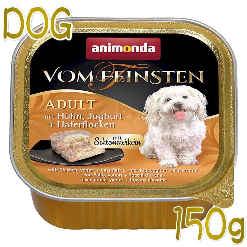 画像1: 最短賞味2021.2・アニモンダ 犬 フォムファインステン ディッシュ(鶏・ヨーグルト・オートミール)150g 82647成犬用ウェットANIMONDA正規品 (1)