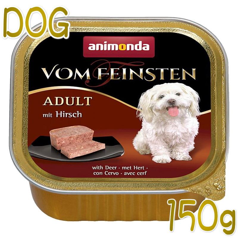 画像1: 最短賞味2021.7・アニモンダ 犬用 フォムファインステン アダルト(豚肉・牛肉・鳥肉・鹿肉)150g 82660 成犬用ドッグフードANIMONDA 正規品 (1)