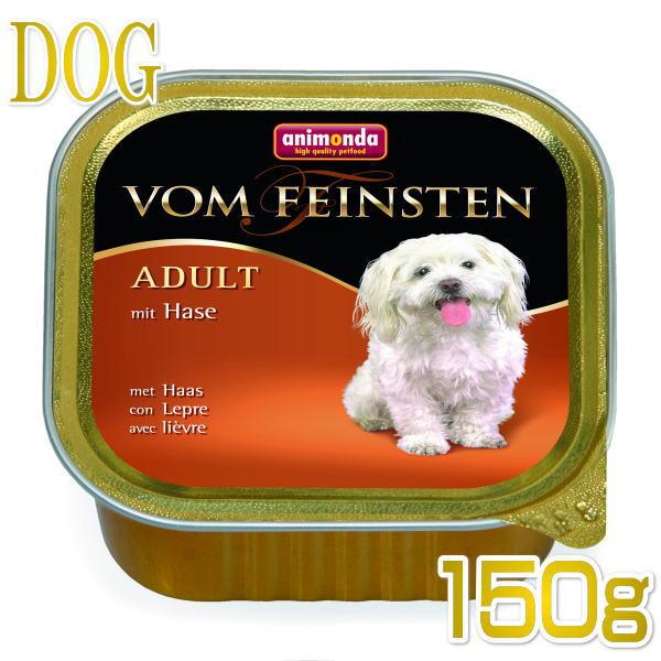 画像1: 最短賞味2020.9・アニモンダ 犬用 フォムファインステン アダルト(豚肉・牛肉・鳥肉・ウサギ)150g 82661 成犬用 ウェットフード ドッグフード ANIMONDA 正規品 (1)
