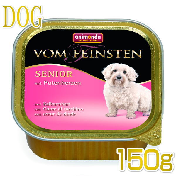 画像1: 最短賞味2021.7・アニモンダ 老犬用 フォムファインステン シニア(豚肉・牛肉・七面鳥の心臓)150g 82662 シニア犬用 ウェットフード 穀物不使用グレインフリー ドッグフードANIMONDA 正規品 (1)