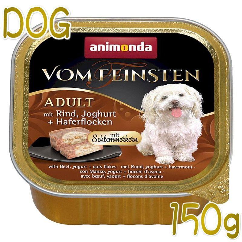 画像1: 最短賞味2021.12・アニモンダ 犬用 フォムファインステン ディッシュ(牛・ヨーグルト・オートミール)150g 82665.成犬用 ANIMONDA 正規品 (1)