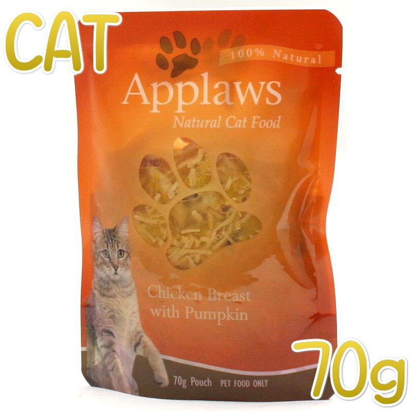 画像1: NEW 最短賞味2021.7・アプローズ 猫 鶏の胸肉とかぼちゃのブイヨン70gパウチ 成猫用ウェット一般食キャットフードApplaws正規品ap43156 (1)