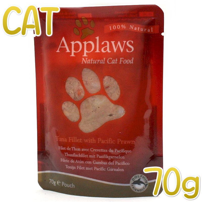 画像1: NEW 最短賞味2021.7・アプローズ 猫 ツナのフィレとエビのブイヨン70gパウチ 成猫用ウェット一般食キャットフードApplaws正規品ap43158 (1)