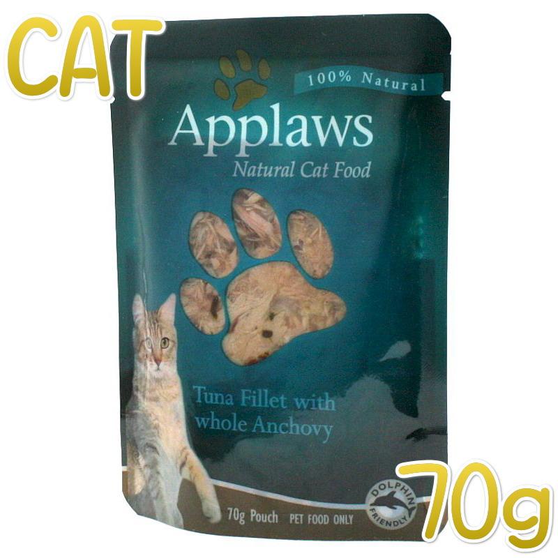 画像1: NEW 最短賞味2021.7・アプローズ 猫 ツナのフィレとアンチョビのブイヨン70gパウチ 成猫用ウェット一般食キャットフードApplaws正規品ap43162 (1)