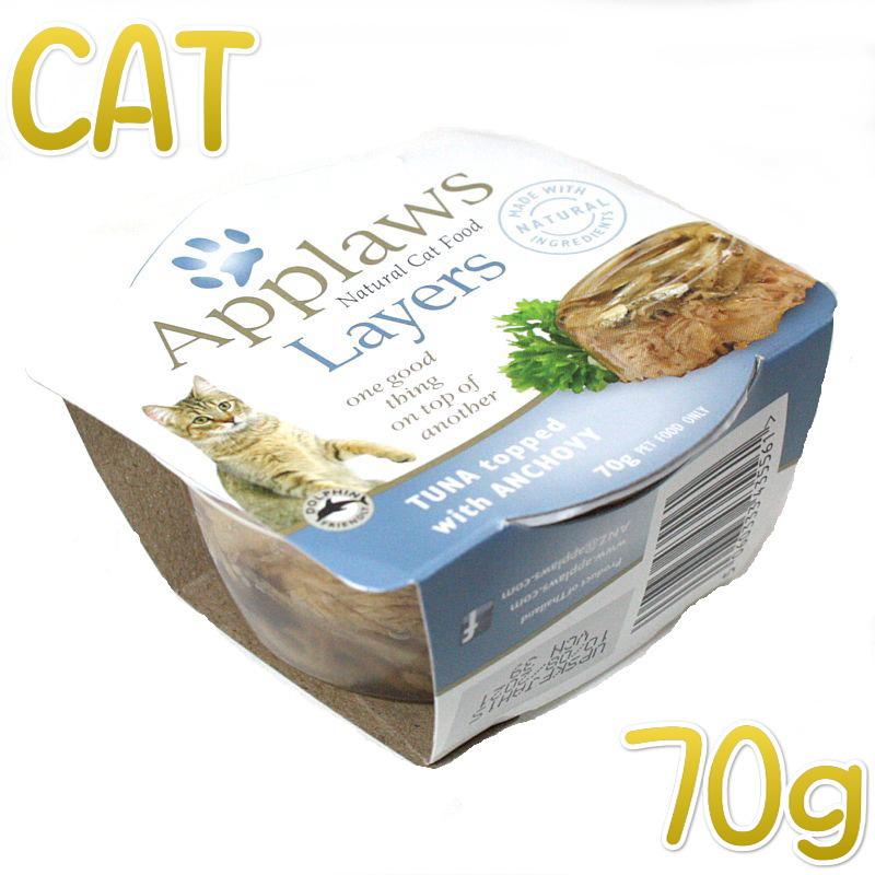 画像1: NEW 最短賞味2021.8・アプローズ 猫 アンチョビをトッピングしたツナのレイヤー70g 成猫用ウェット一般食キャットフードApplaws正規品ap43556 (1)