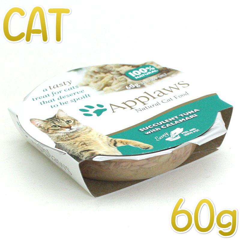 画像1: NEW 最短賞味2021.7・アプローズ 猫 ジューシーなツナのフィレとカラマリ/ポット60g 成猫用ウェット一般食キャットフードApplaws正規品ap43868 (1)
