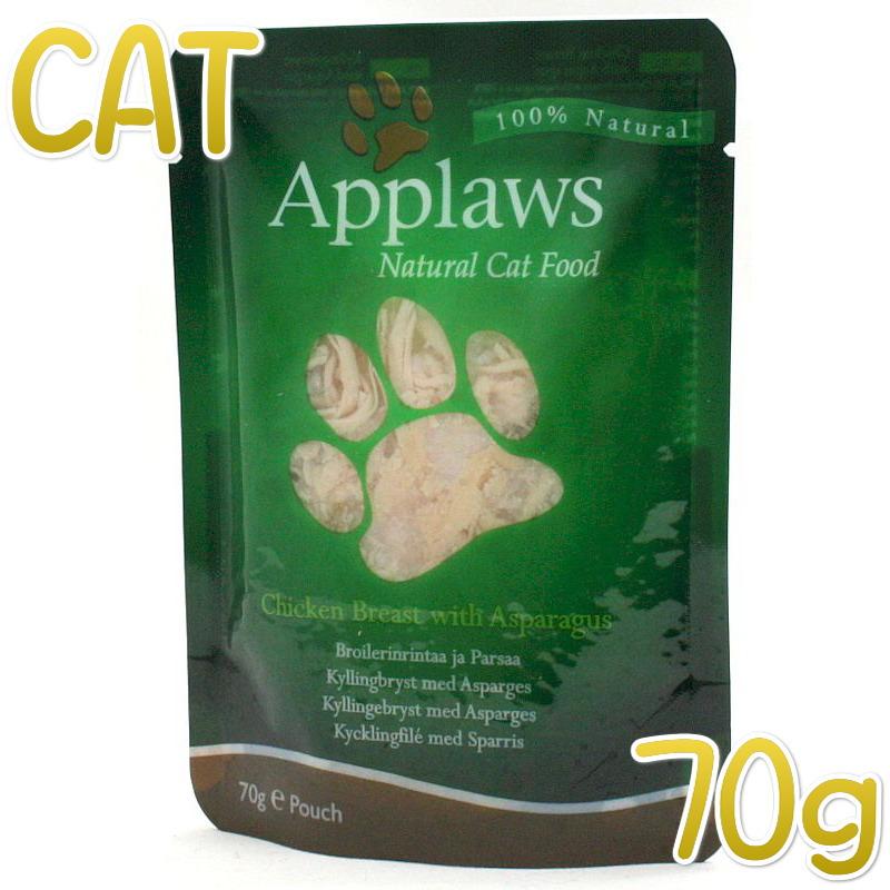 画像1: NEW 最短賞味2021.7・アプローズ 猫 鶏の胸肉とアスパラガスのブイヨン70gパウチ 成猫用ウェット一般食キャットフードApplaws正規品ap49196 (1)