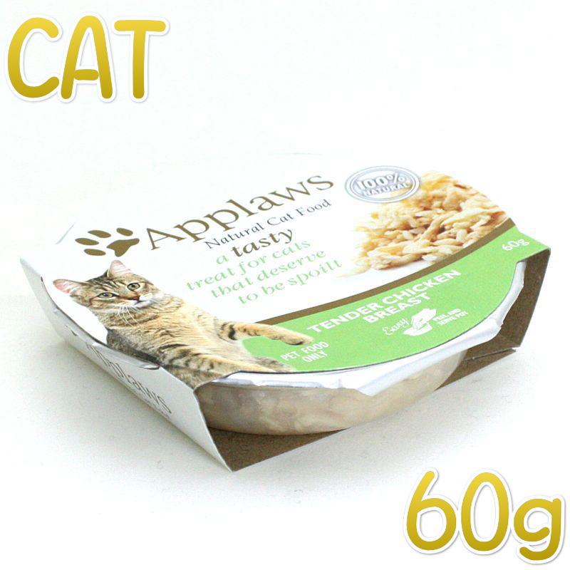 画像1: NEW 最短賞味2021.7・アプローズ 猫 柔らかい鶏の胸肉/ポット60g 成猫用ウェット一般食キャットフードApplaws正規品ap49491 (1)