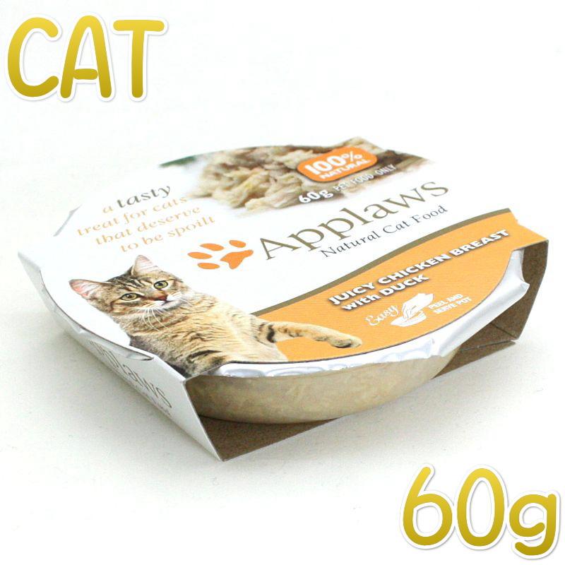画像1: NEW 最短賞味2021.7・アプローズ 猫 ジューシーな鶏の胸肉とダック/ポット60g 成猫用ウェット一般食キャットフードApplaws正規品ap49854 (1)