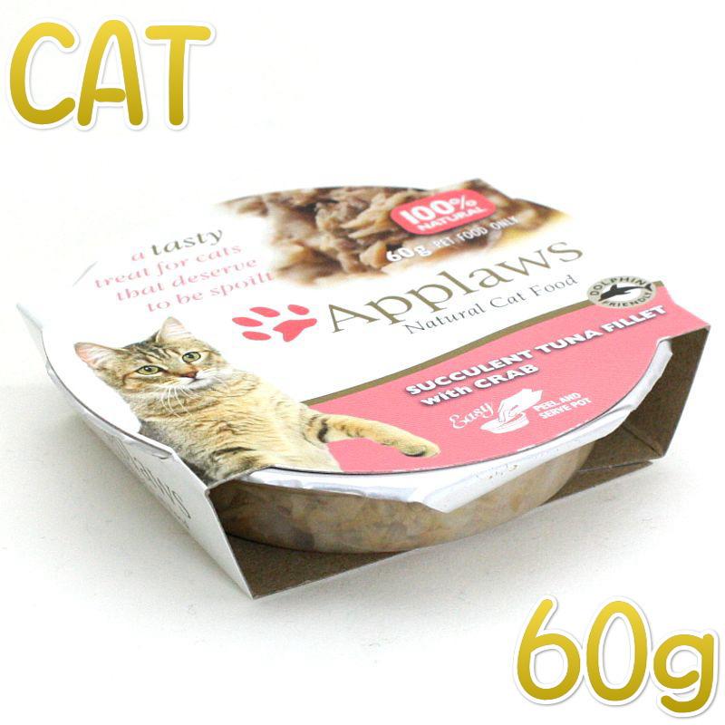 画像1: NEW 最短賞味2021.7・アプローズ 猫 ジューシーなツナのフィレとカニ/ポット60g 成猫用ウェット一般食キャットフードApplaws正規品ap49909 (1)