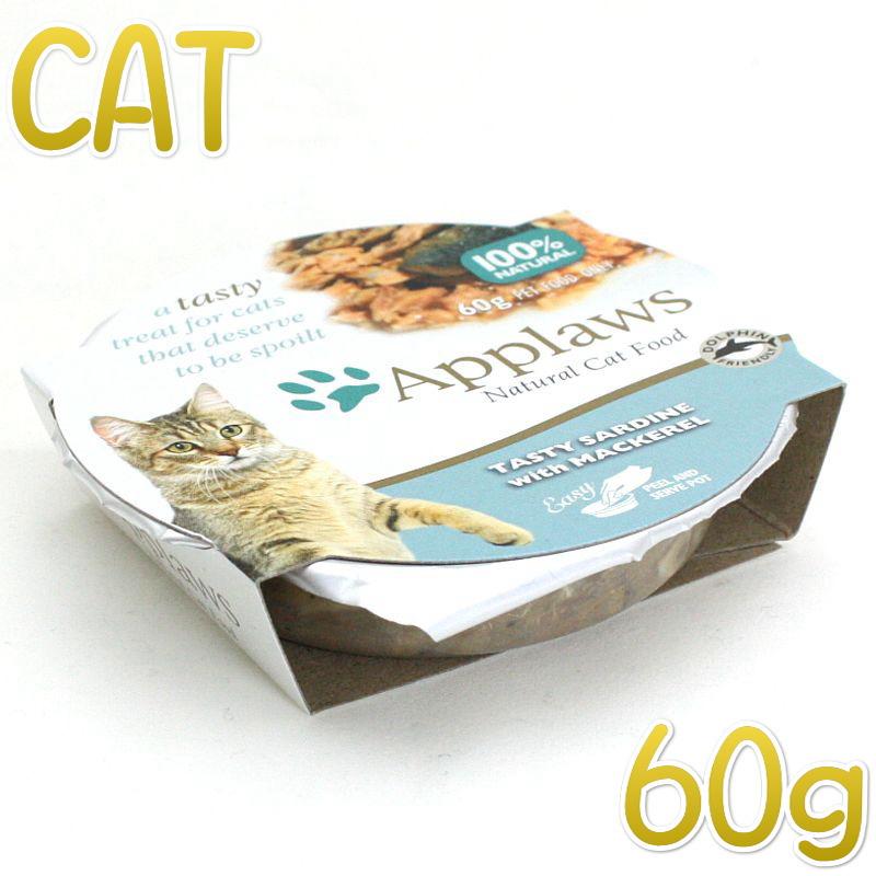 画像1: NEW 最短賞味2021.7・アプローズ 猫 美味しいイワシとサバ/ポット60g 成猫用ウェット一般食キャットフードApplaws正規品ap49911 (1)
