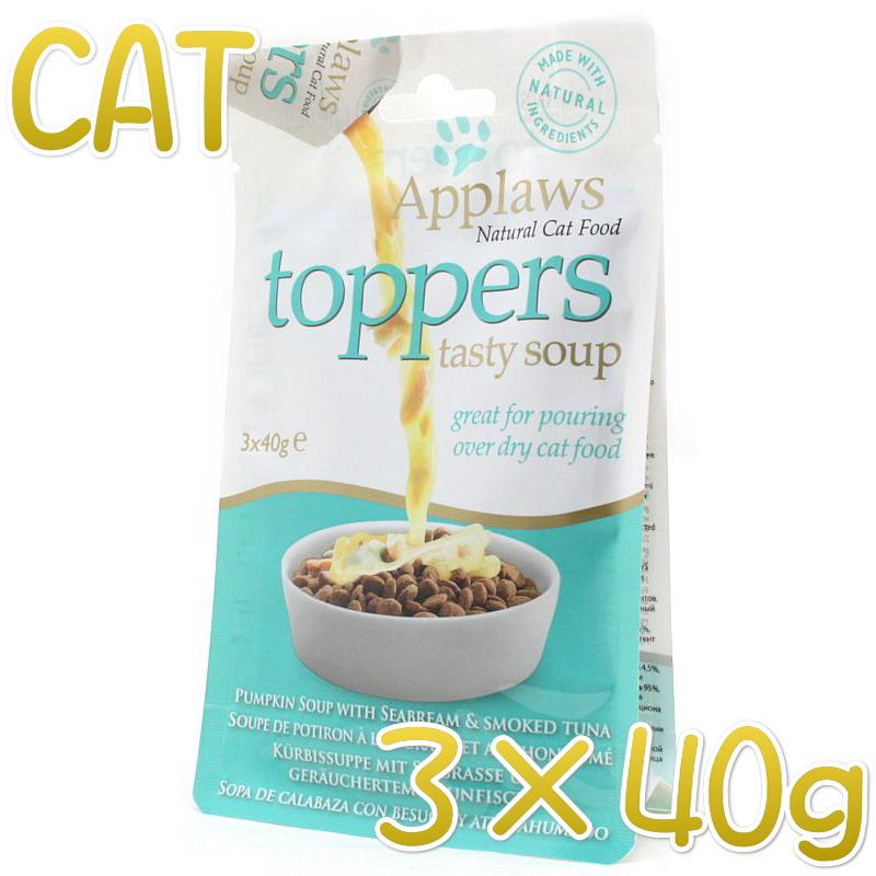 画像1: NEW 最短賞味2021.7・アプローズ 猫 鯛とスモークツナのかぼちゃスープ40g×3袋/トパーズ 成猫用ウェット一般食キャットフードApplaws正規品ap89001 (1)