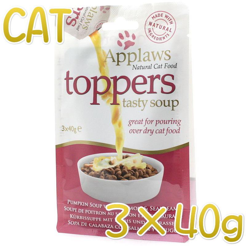 画像1: NEW 最短賞味2021.7・アプローズ 猫 サーモンと鯛のかぼちゃスープ40g×3袋/トパーズ 成猫用ウェット一般食キャットフードApplaws正規品ap89003 (1)