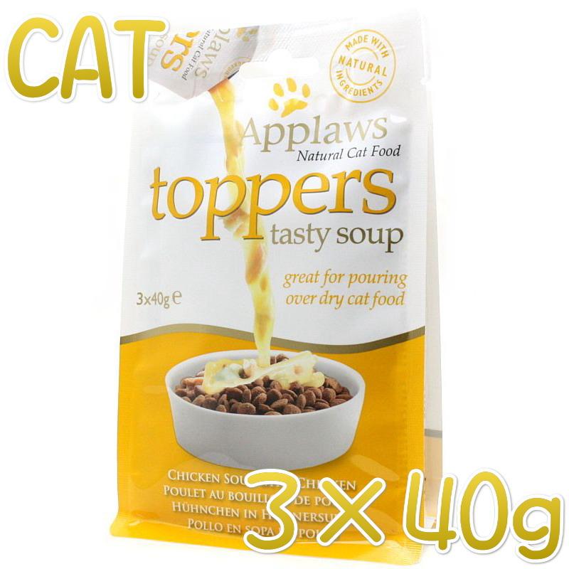 画像1: NEW 最短賞味2021.7・アプローズ 猫 鶏肉とチキンスープ40g×3袋/トパーズ 成猫用ウェット一般食キャットフードApplaws正規品ap89005 (1)