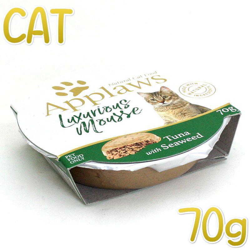画像1: NEW 最短賞味2021.7・アプローズ 猫 ツナと海藻のムース70g 成猫用ウェット一般食キャットフードApplaws正規品ap89369 (1)