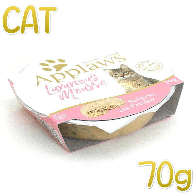 画像1: NEW 最短賞味2021.7・アプローズ 猫 サーモンとパセリのムース70g 成猫用ウェット一般食キャットフードApplaws正規品ap89371 (1)