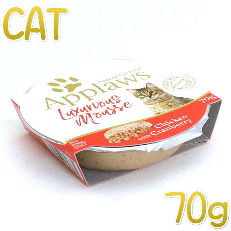 画像1: NEW 最短賞味2021.7・アプローズ 猫 チキンとクランベリーのムース70g 成猫用ウェット一般食キャットフードApplaws正規品ap89373 (1)