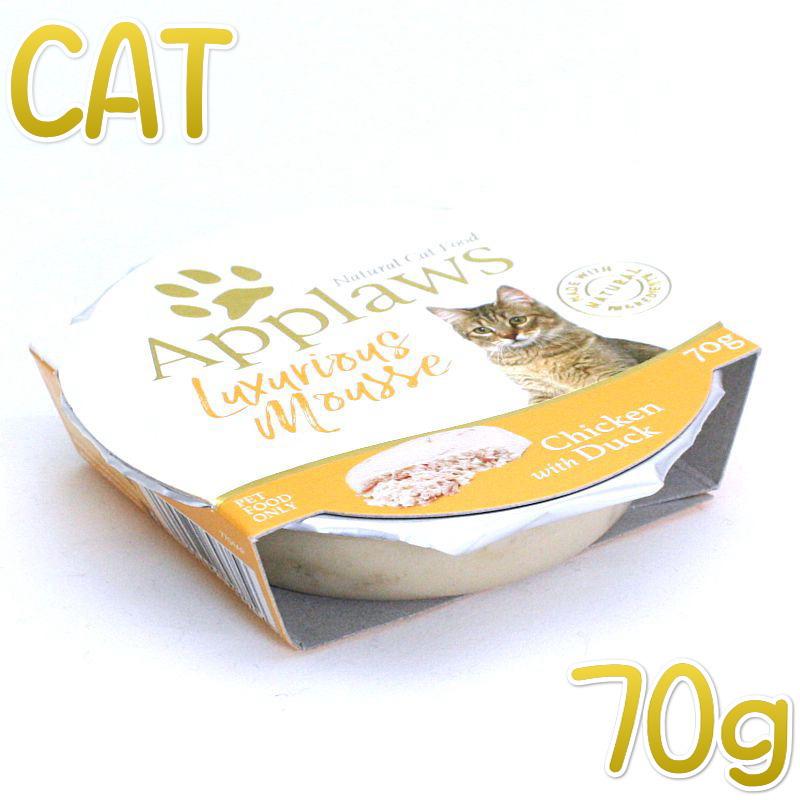 画像1: NEW 最短賞味2021.7・アプローズ 猫 チキンとダックのムース70g 成猫用ウェット一般食キャットフードApplaws正規品ap89375 (1)