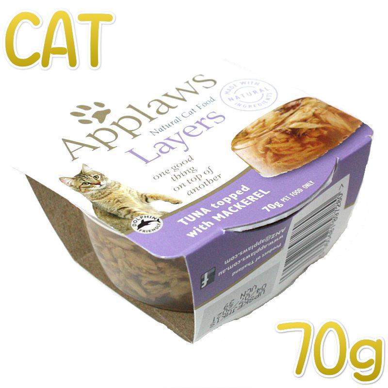 画像1: NEW 最短賞味2021.7・アプローズ 猫 サバとツナのレイヤー70g 成猫用ウェット一般食キャットフードApplaws正規品ap89728 (1)
