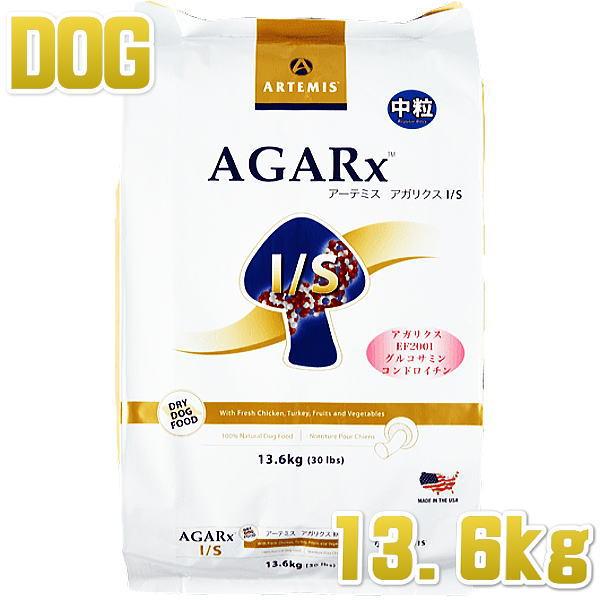 画像1: 最短賞味2020.2.10・アーテミス アガリクスI S 中粒 13.6kg 全年齢対応ドッグフード ARTEMIS 正規品 ar00518 (1)
