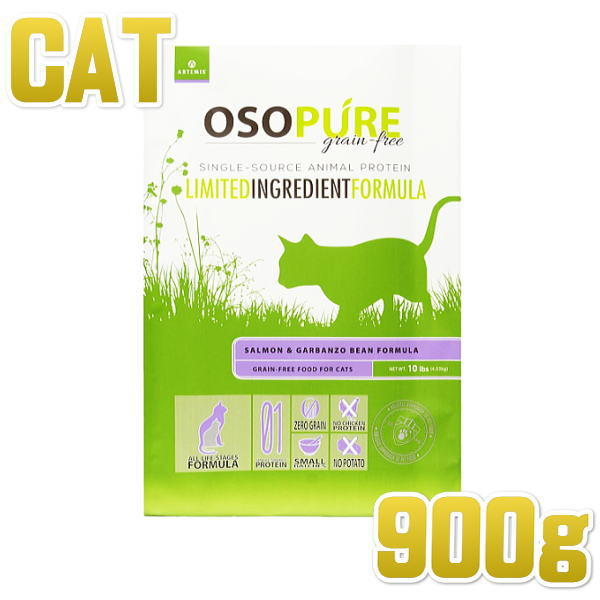 画像1: 最短賞味2020.4.10・アーテミス 猫 オソピュア フィーライン サーモン&ガルバンゾー 900g 全年齢 ARTEMIS 正規品 ar02529 (1)
