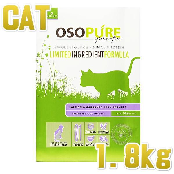 画像1: 最短賞味2021.4.14・リニューアル品アーテミス 猫 オソピュア フィーライン サーモン&ガルバンゾー 1.8kg 全年齢猫用キャットフード グレインフリー正規品ar02536 (1)