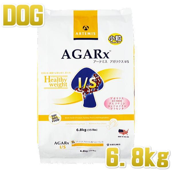 画像1: 最短賞味2020.12.13・アーテミス アガリクスI S ヘルシーウェイト 小粒 6.8kg 成犬肥満犬シニア犬対応ドッグフード ARTEMIS 正規品 ar84448 (1)