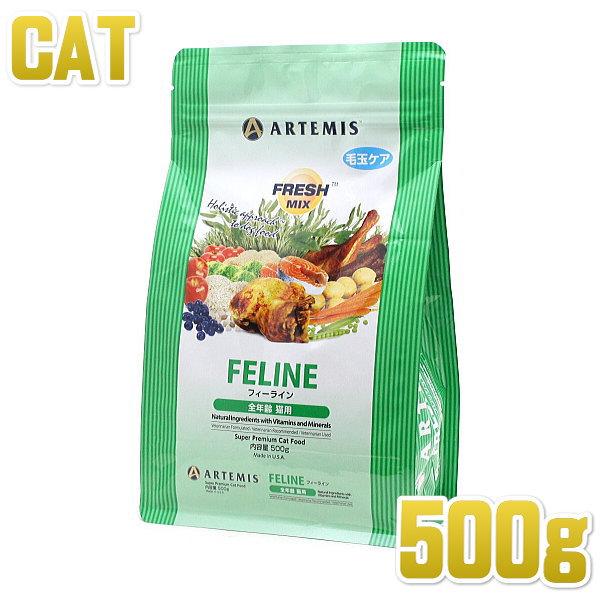画像1: 最短賞味2020.1.16・アーテミス 猫 フレッシュミックス フィーライン 500g 全年齢対応 キャットフード ARTEMIS 正規品 ar02000 (1)