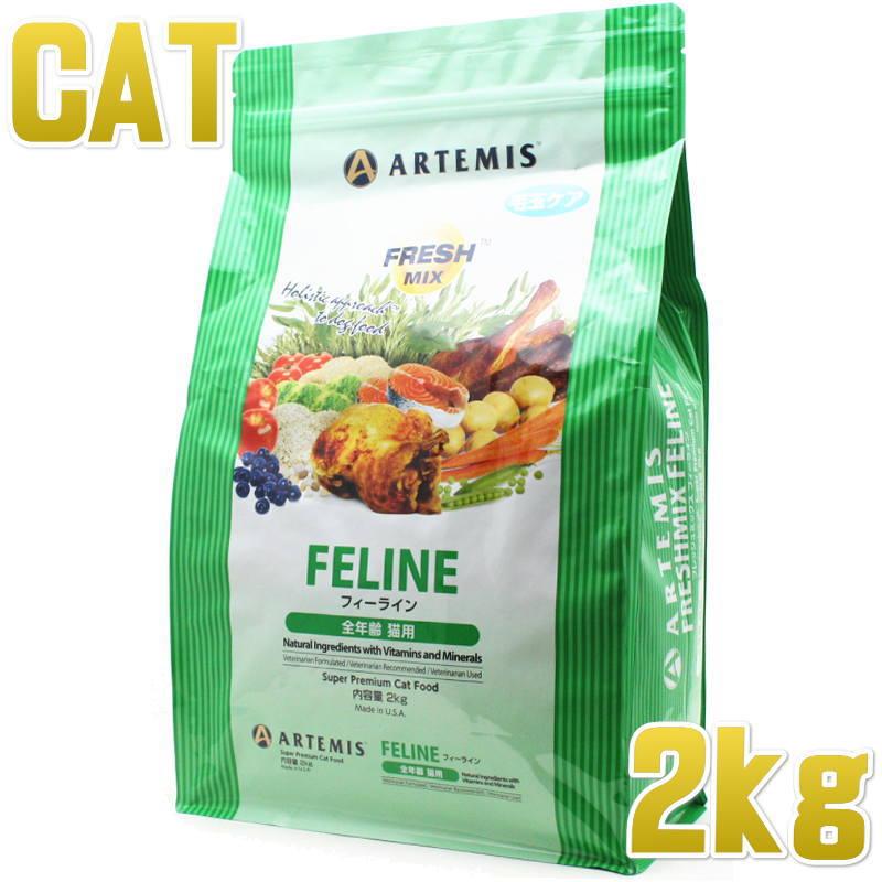 画像1: 最短賞味2021.4.13・アーテミス 猫 フレッシュミックス フィーライン 2kg 全年齢対応 キャットフード ARTEMIS 正規品 ar02024 (1)