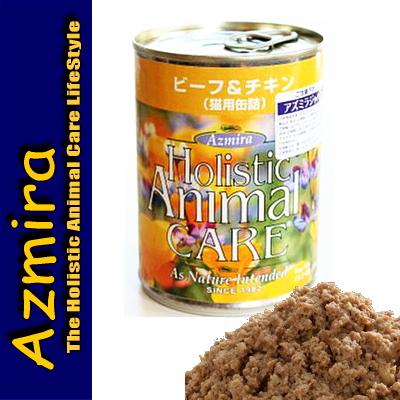 画像1: 最短賞味2022.4・アズミラ 猫 ビーフ&チキン L缶 374g 全年齢猫用ウェット 総合栄養食 キャットフードAzmira正規品az00227 (1)