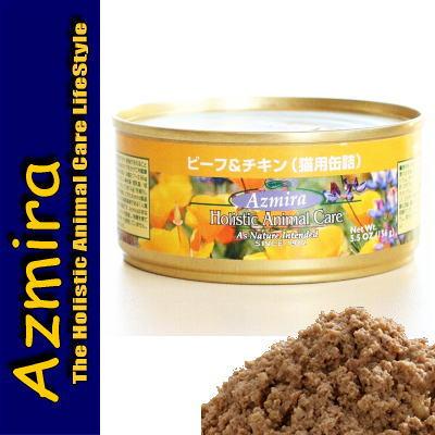 画像1: 最短賞味2022.9・アズミラ 猫 ビーフ&チキン S缶 156g 全年齢猫用ウェット 総合栄養食 キャットフードAzmira正規品az00128 (1)