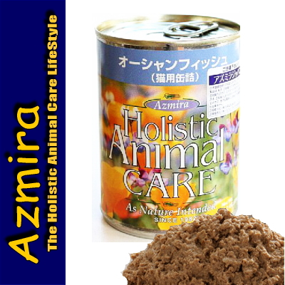 画像1: 最短賞味2023.3・アズミラ 猫 オーシャンフィッシュ L缶 374g 全年齢猫用ウェット総合栄養食キャットフードAzmira正規品az00210 (1)