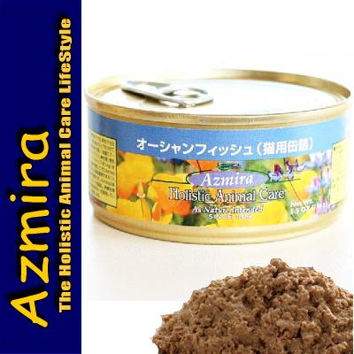 画像1: 最短賞味2024.1・アズミラ 猫オーシャンフィッシュ S缶 156g全年齢キャットフード総合栄養食ウェットAzmira正規品az00111 (1)