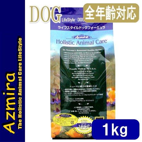 画像1: 最短賞味2020.8.1・アズミラ 犬 ライフスタイル ドッグ フォーミュラ 1kg 全年齢ドッグフード Azmira正規品 az00326 (1)