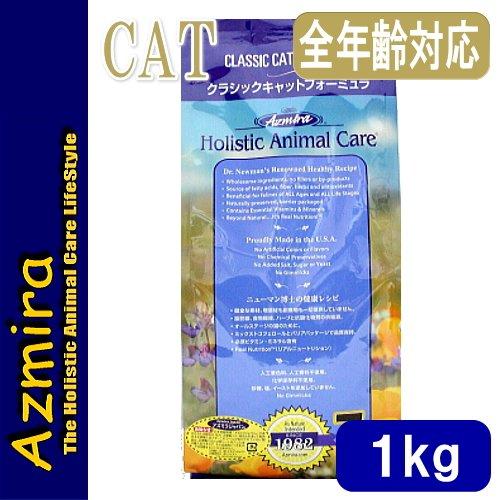 画像1: 最短賞味2019.12.1・アズミラ 猫 クラシック キャット フォーミュラ 1kg 全年齢対応 キャットフード 泌尿器ケア対応 Azmira 正規品 (1)