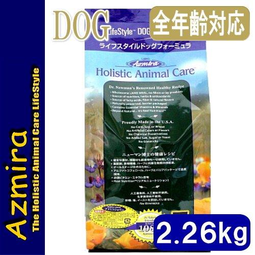 画像1: 最短賞味2020.4.1・アズミラ 犬 ライフスタイル ドッグ フォーミュラ 2.26kg「一時的にアルミパッケージとなります」az09269 (1)
