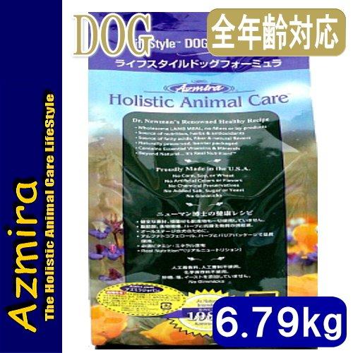 画像1: 最短賞味2020.11.1・アズミラ 犬 ライフスタイルドッグフォーミュラ ラム 6.79kg全年齢犬用ドッグフードAzmira正規品az09276 (1)