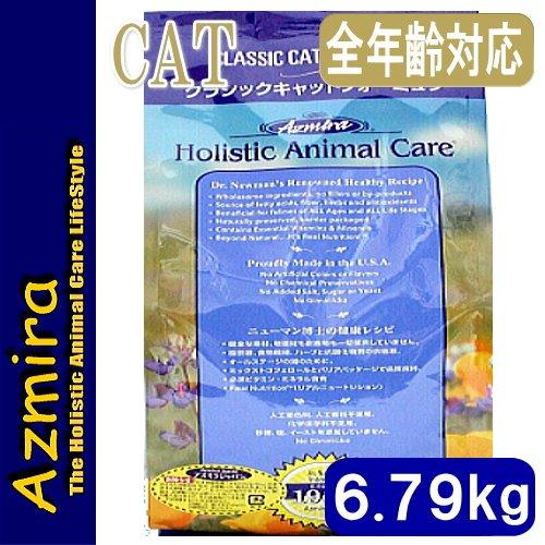 画像1: 最短賞味2020.8.1・アズミラ 猫用 クラシック キャット フォーミュラ 6.79kg 全年齢対応 キャットフード 泌尿器ケア対応 Azmira 正規品 (1)
