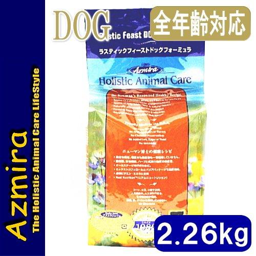 画像1: 最短賞味2020.6.1・アズミラ 犬 ラスティックフィースト ドッグフォーミュラ 2.26kg 「一時的にアルミパッケージとなります」az09375 (1)
