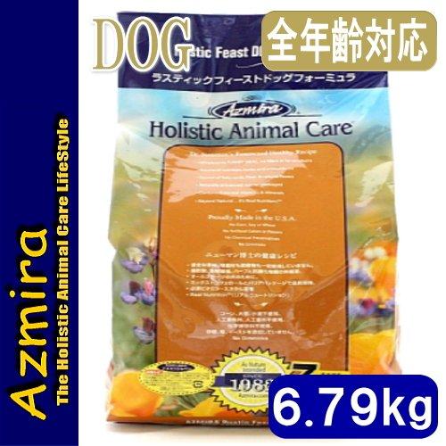 画像1: 最短賞味2020.1.1・アズミラ 犬用 ラスティックフィースト ターキー 6.79kg 全年齢対応 ドッグフード Azmira 正規品 (1)