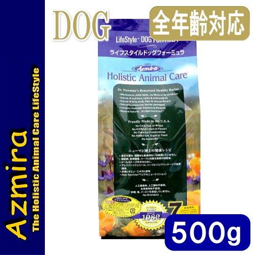 画像1: 最短賞味2020.10.1・アズミラ 犬 ライフスタイルドッグフォーミュラ ラム 500g 全年齢犬用ドッグフードAzmira正規品az20213 (1)